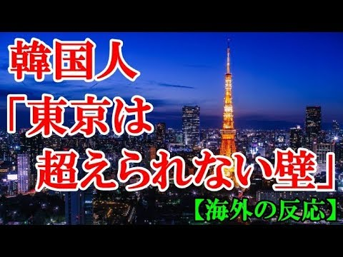 【海外の反応】驚愕!!『アジアの大都市ランキングトップ10』を見た韓国人が敗北感を感じた!!「東京は超えられない壁だね」「中国人と日本人がすごく羨ましい」【ぶらぼーにっぽん】