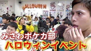 【ポケカ】大盛り上がり!!みさわポケカ部のハロウィンイベントをカード王で行いました!!!!!