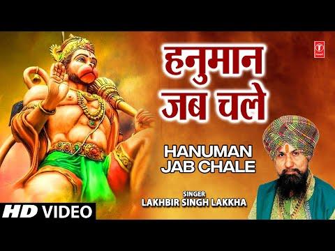 Hanuman Jab Chale Hanuman Bhajan By LAKHBIR SINGH LAKKHA [Full Song] Hanuman Jab Chale