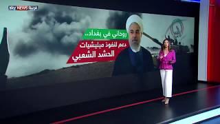 روحاني في بغداد.. دعم لنفوذ ميليشيات الحشد الشعبي