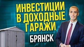 Инвестиции в гаражи   Брянск   Куда вложить деньги? Как инвестировать?