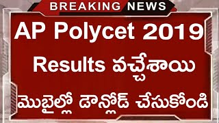 AP Polycet Results 2019 Released || Download ap polycet results 2019 || AP Polycet results 2019.
