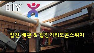 DIY공방집진배관, 집진시설배관, 집진리모콘