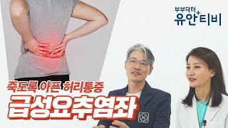 죽도록 아픈 허리통증, 급성요추염좌 - 유안정형외과
