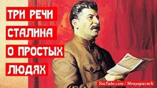 Три выступления Сталина о простых людях