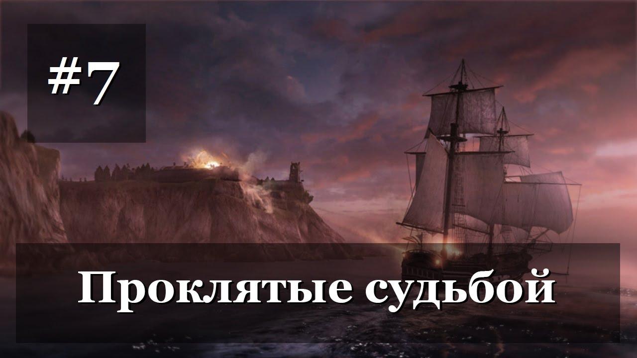 корсары проклятые судьбой дозор прохождение