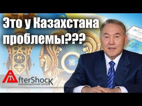 Это в России проблемы? Да Вы на Казахстан посмотрите!