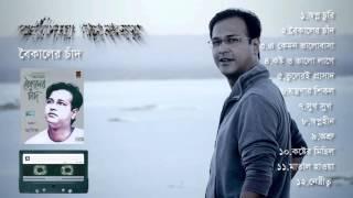 Asif Akbar | Boikaler Chand- (2007) | Full Album Audio Jukebox