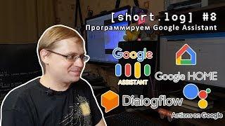 [short.log] #8 - программируем Google Assistant