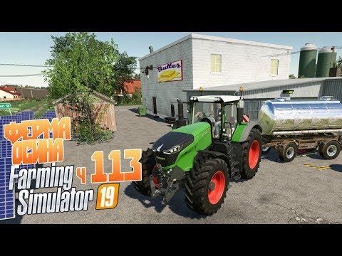 Фермер построил маслозавод Сколько заработаем?- ч113 Farming Simulator 19
