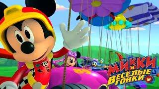 Микки и весёлые гонки - мультфильм Disney про Микки Мауса и его машинки (Сезон 1 Серия 10)