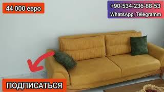 НЕДОРОГО квартира /Алания/ ДВУШКА НОВАЯ с мебелью и техникой! Море 300м. Недвижимость в Турции 2020