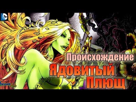 Ядовитый Плющ ПРОИСХОЖДЕНИЕ. Ядовитый Плющ История Персонажа. Poison Ivy ORIGIN.