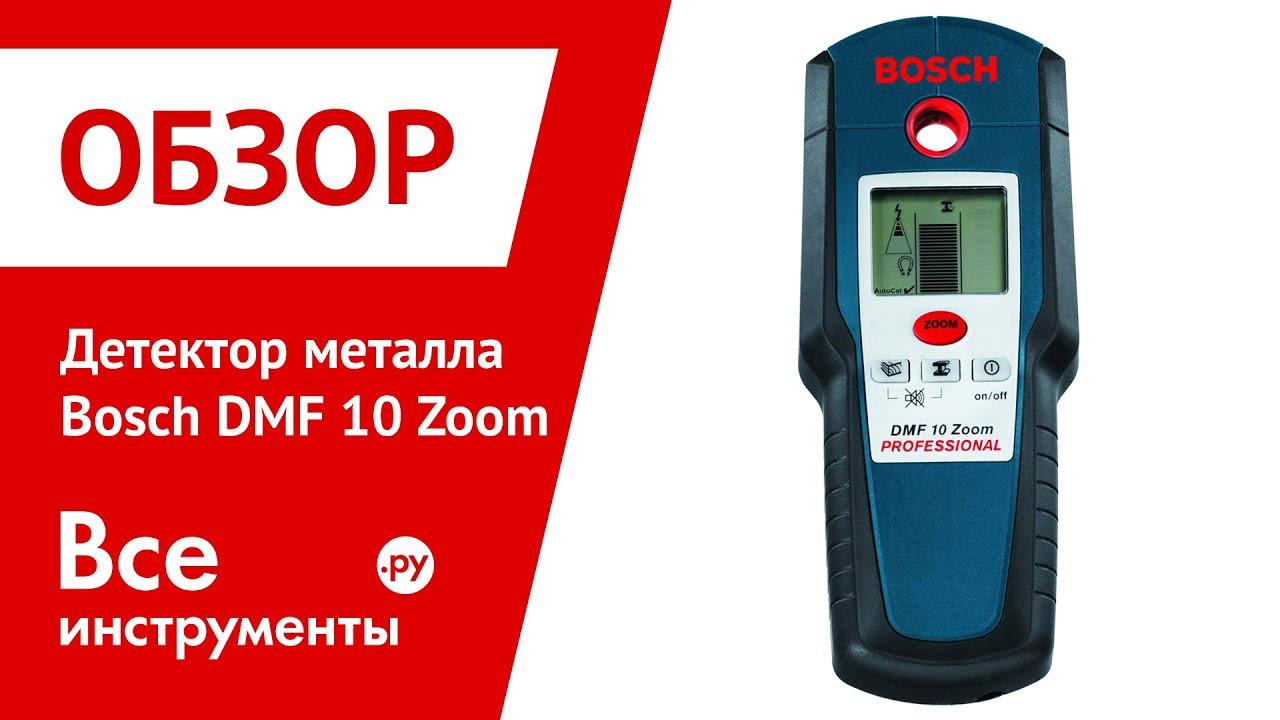 Прибор bosch dmf 10 zoom руководство инструкция