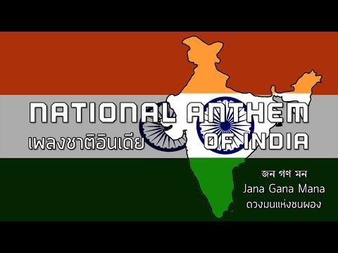 "National Anthem of India - เพลงชาติอินเดีย ""Jana Gana Mana"""