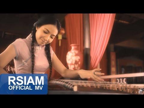 หว่ออ้ายหนี่ รักเธอหมดหัวใจ : เพียว เพียว อาร์ สยาม [Official MV]