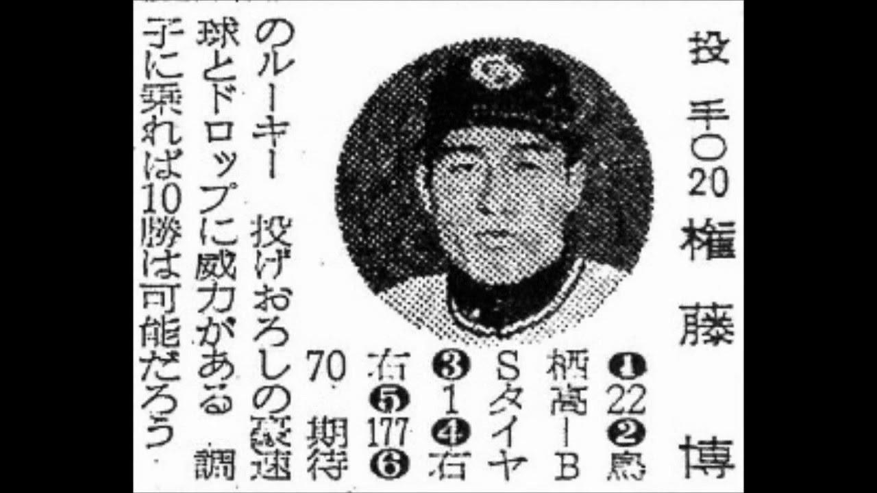 1961年 中日ドラゴンズ 選手名鑑...