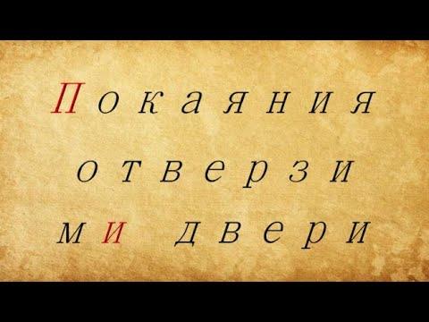 Покаяния отверзи ми двери ... Михаил Саламатов