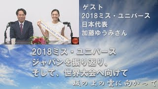 見事、2018ミス・ユニバース・ジャパンにて優勝された加藤ゆうみさん。 ...