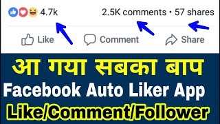 All In One Like/Comments/Followers | Best Facebook Auto Liker | FB Auto Liker 2019 |