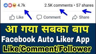 Auto Vote for Facebook Poll Contest | Win fb dp Battle | Auto Liker