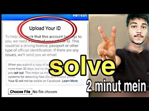 Upload Your ID Problem Solve | Facebook Upload Your ID Ko Solve Kaise Karen | Upload Your ID Solutio