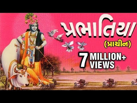 Prabhatiya(Prachin) - Alltime Hit Gujarati Devotional Songs | Prabhatia Prachin Album