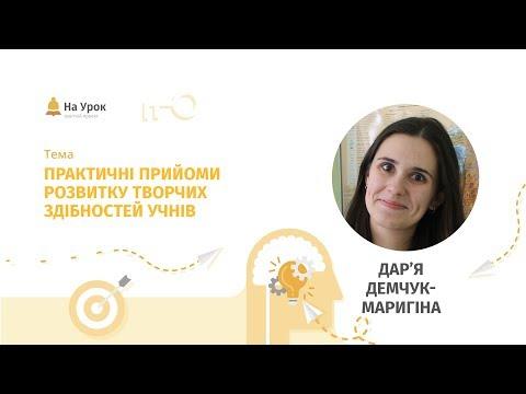 Дар'я Демчук-Маригіна. Практичні прийоми розвитку творчих здібностей учнів