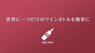 世界に一つだけのワインボトルをお手軽に「スナップワイン」https://sna...