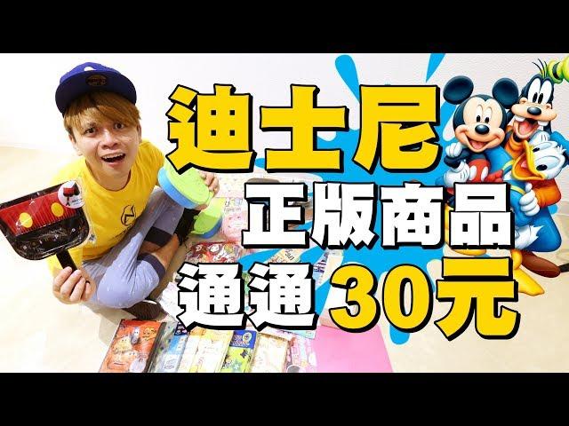 30元就能買到迪士尼正版商品!快來撿便宜!【蔡阿嘎Life】