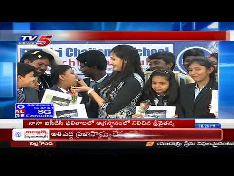 Sri Chaitanya Students Excelled In NASA ISDC Contest -2019 || TV5 News