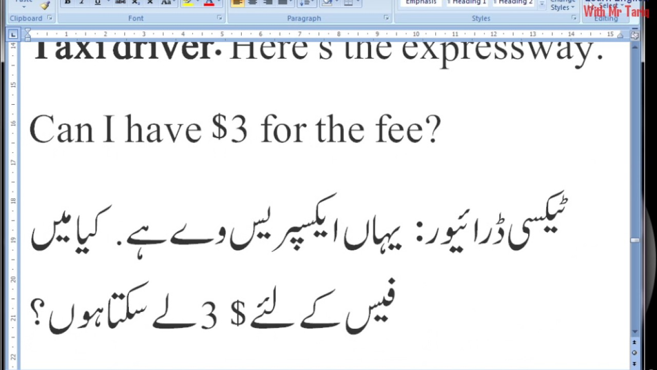 Part Five conversation between a taxi driver and passenger In Urdu