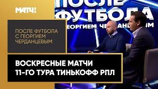 После футбола с Георгием Черданцевым Выпуск от 18 10 2020