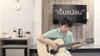 เจ็บแปลบ - Giant (Fingerstyle Guitar) | ปิ๊ก cover