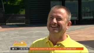 Максим Бахматов рассказал, сколько денег ему нужно для счастья