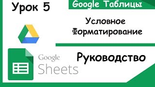Google таблицы. Что такое условное форматирование. Урок 5.