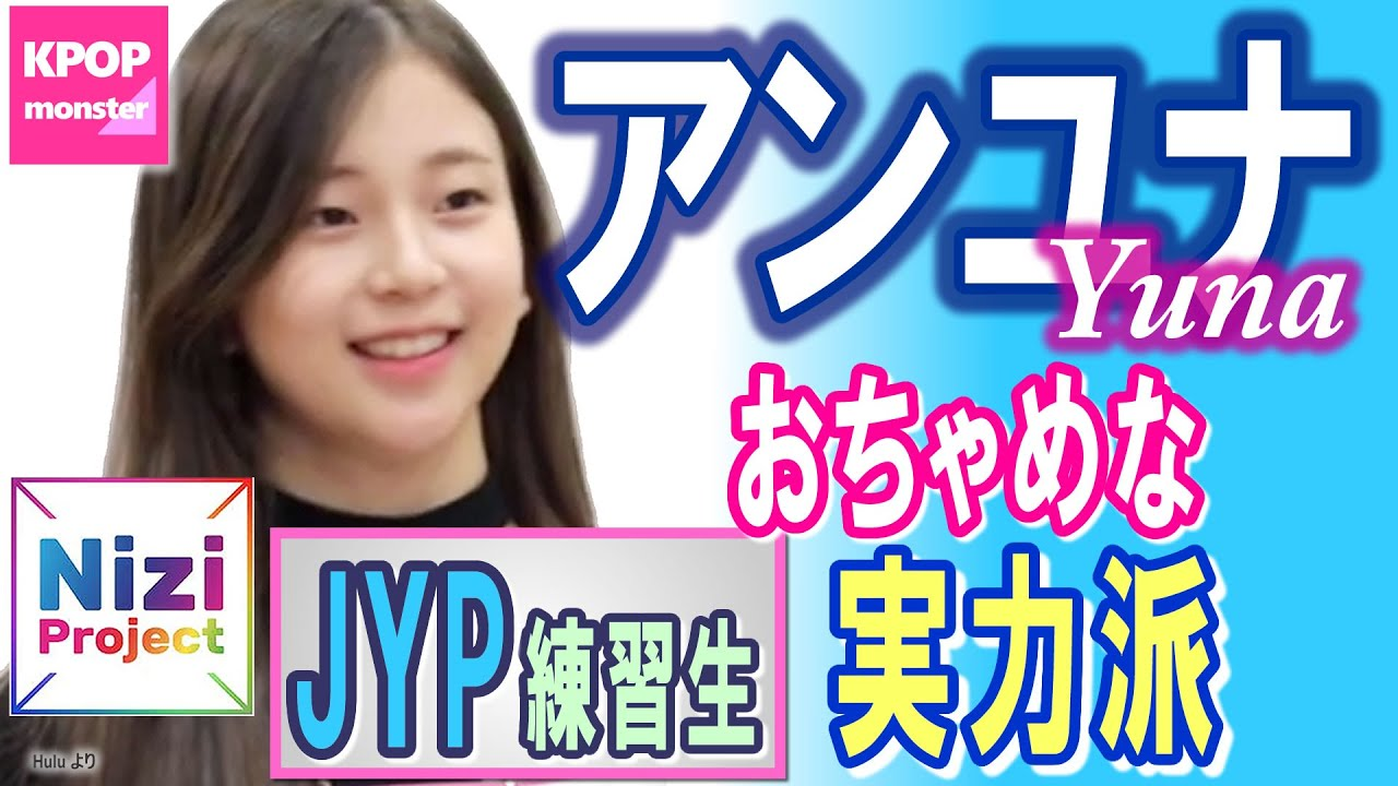 Jyp ユナ