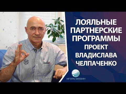 Эффективная схема заработка на партнерских программах Владислав Челпаченко