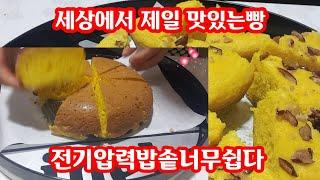 전기밥솥단호박빵/손반죽없는/발효않는/다이어트빵[huay…