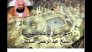 جزء تبارك كامل عبد الرحمن السديس Juz Tabarak by abdul rahman al sudais