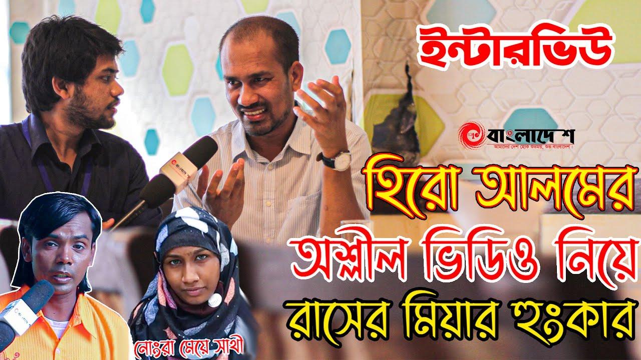 হিরো আলমের অশ্লীল ভিডিও নিয়ে রাসের মিয়ার হুংকার || Rasel Mia | Hero Alom || Shuvo Bangladesh