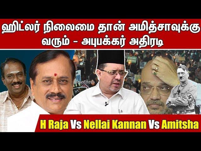 H Raja Vs Nellai Kannan | ஹிட்லர் நிலைமை தான் அமித்சாவுக்கு வரும் - அபுபக்கர் அதிரடி