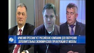 Армения прессингует российские компании ради дополнительных преференций от Москвы