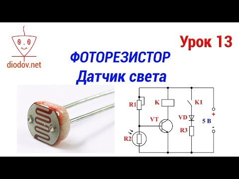 Урок 13. Фоторезистор.  Датчик свет на фоторезисторе