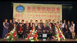 North East Chinese Association 35th Anniversary & Mid Autumn Festival