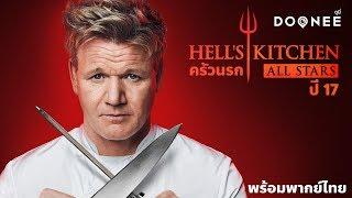 Hell's Kitchen ครัวนรก ปี 17 I ตัวอย่างรายการ