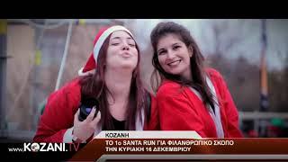 Το πρώτο Santa Run της Κοζάνης την Κυριακή 16 Δεκεμβρίου