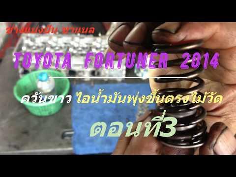 EP. 104   TOYOTA FORTUNER2014 แก้ควันขาว?? 3/3 จบตอน