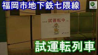 福岡市地下鉄七隈線 試運転列車 渡辺通駅 Fukuoka City Subway Testrun