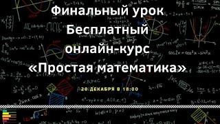 Финальный урок. Бесплатный онлайн-курс «Простая математика»